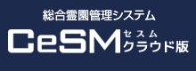 総合霊園管理システム CeSM