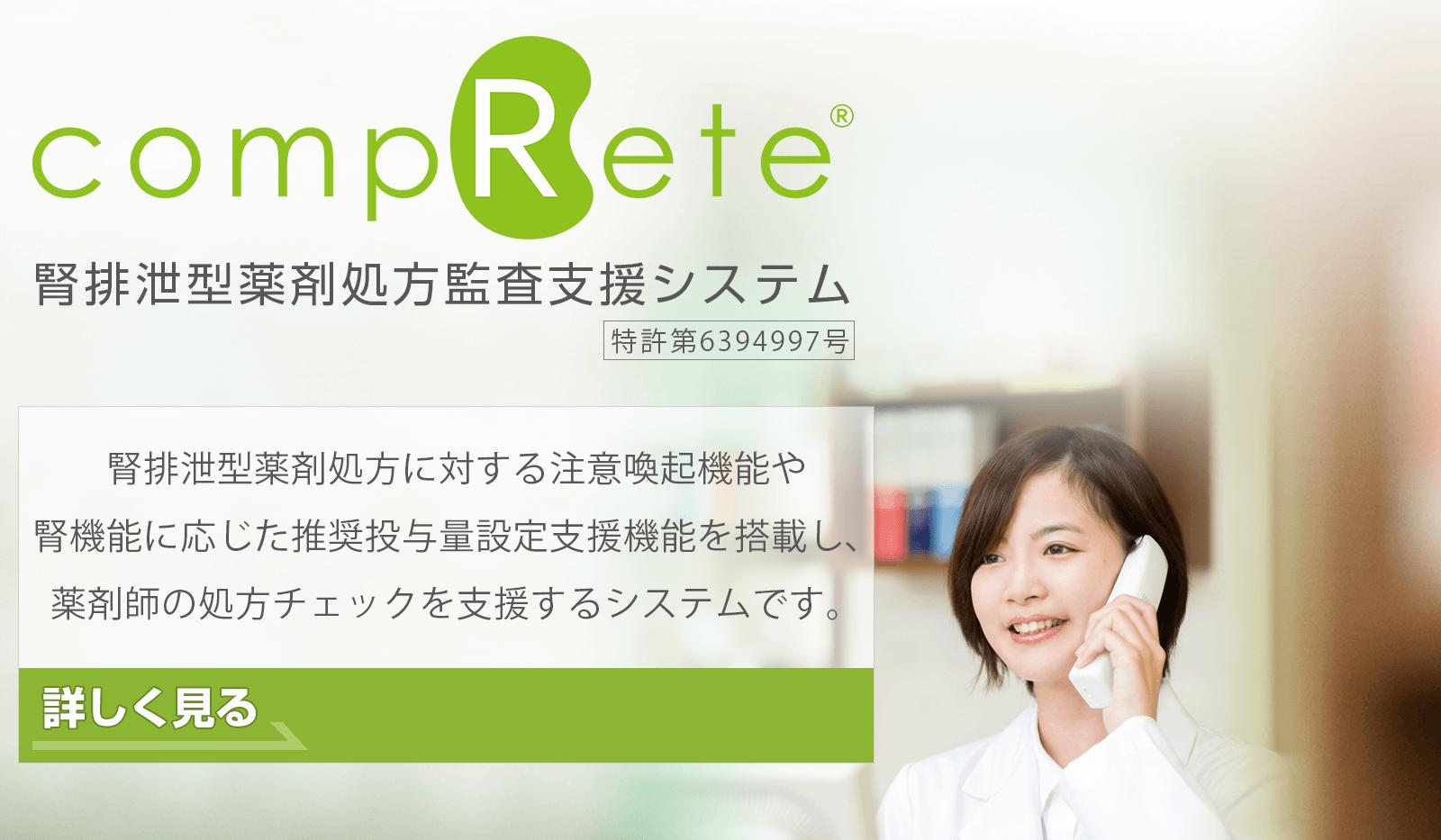 腎排泄型薬剤処方監査支援システム「compRete」
