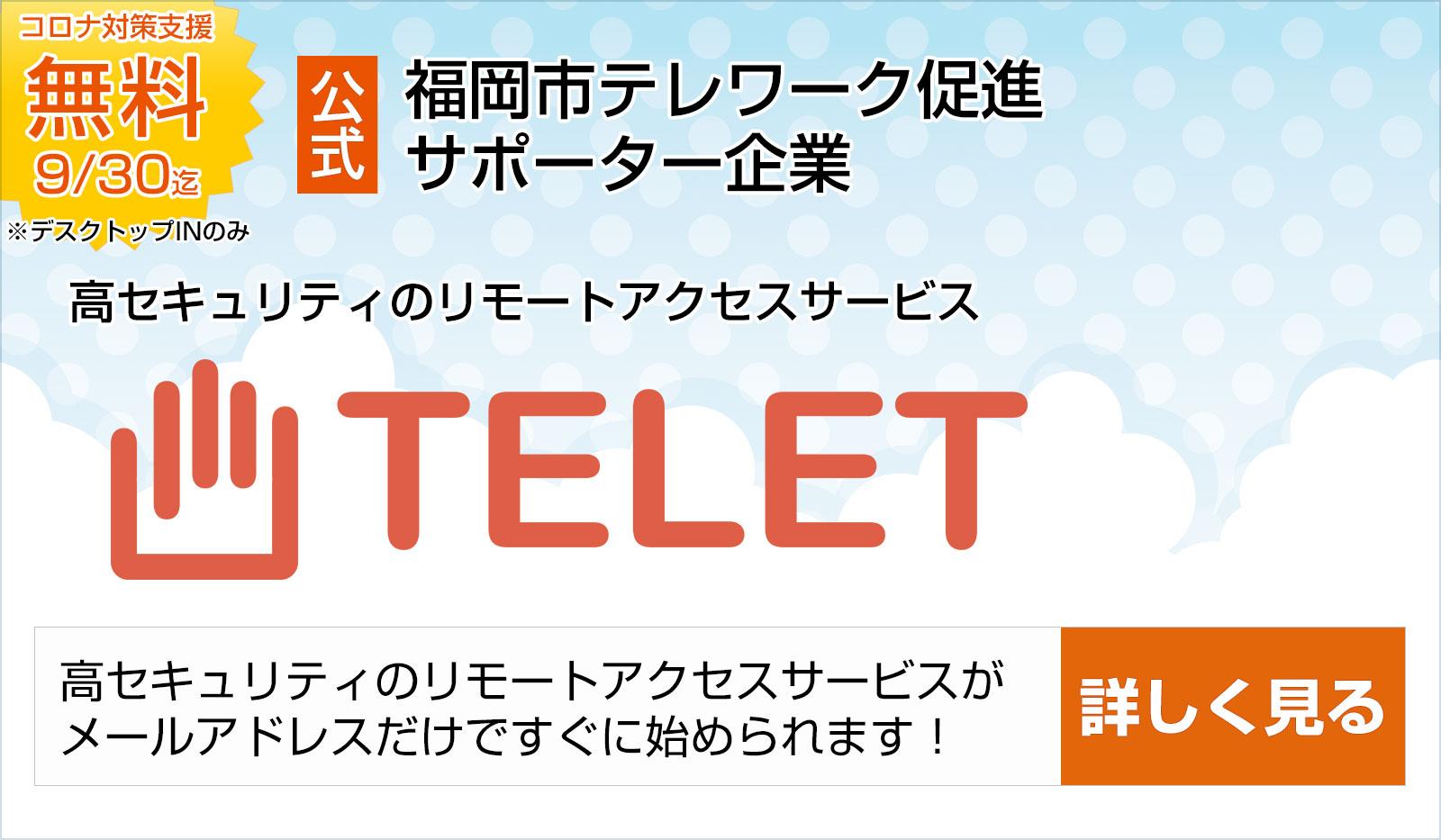 セキュアテレワークサービス「TELET」